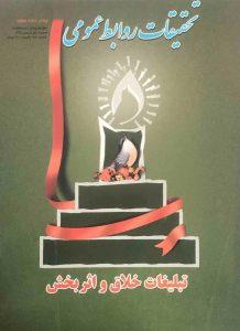 ویژه نامه جشنواره تبلیغات ایران