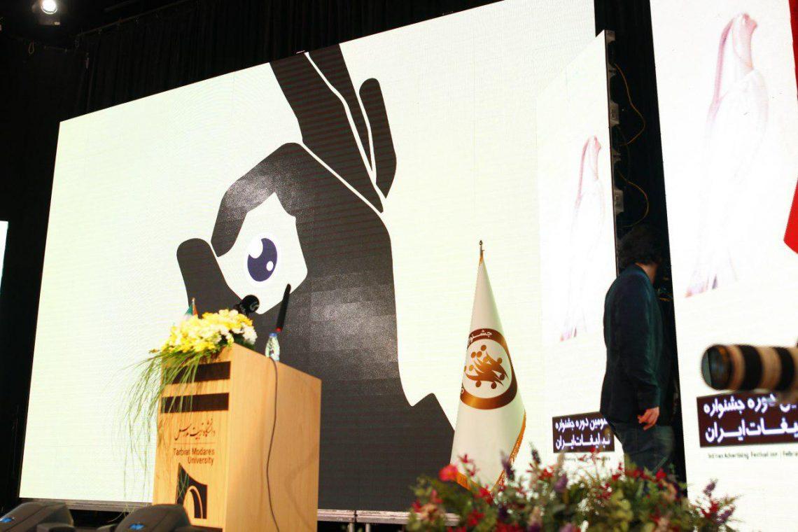 سومین دوره جشنواره تبلیغات ایران